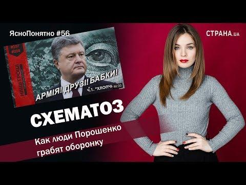 СХЕМАТОЗ. Как люди Порошенко грабят оборонку | ЯсноПонятно #56 by Олеся Медведева thumbnail