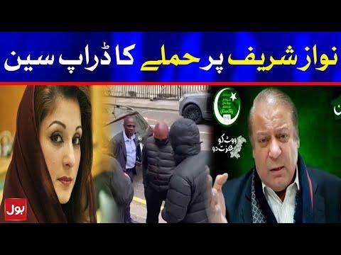 Nawaz Sharif Hamle ka Drop Scene