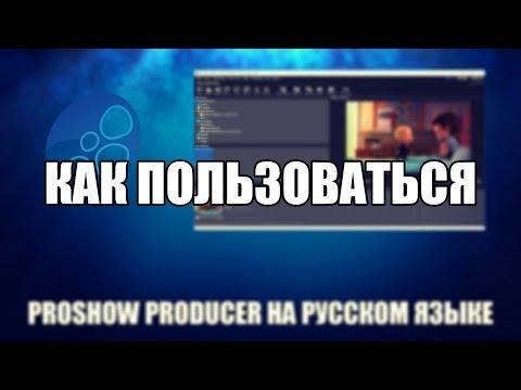 ProShow Producer как пользоватся ( ProShow Producer Обзор программы)