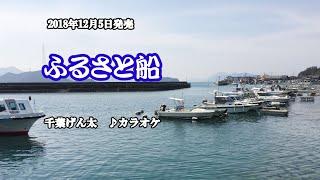 新曲「ふるさと船」千葉げん太 カラオケ 2018年12月5日発売