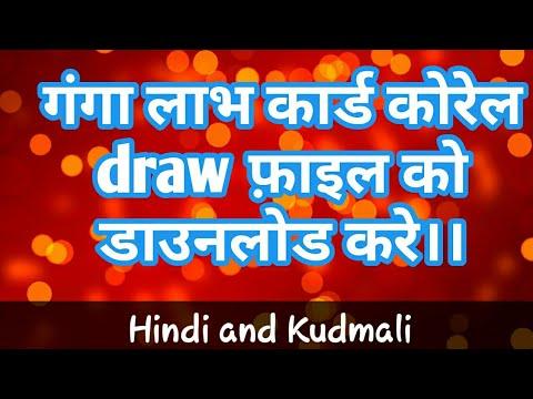 ((गंगा लाभ कार्ड))Kudmali Ganga Labh And Hindi Ganga Labh Card Corel Draw Hindi Video Tutorial