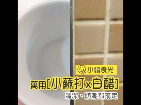 【小蘇打x白醋】清潔、防潮...,竟然這麼好用!Benefits of Baking Soda