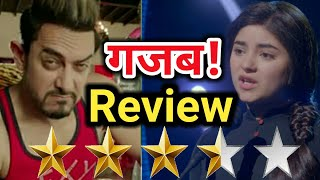 ऐसी है 'Secret Superstar', देखिए Movie Review, Rating| Aamir Khan | Zaira