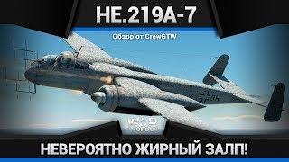 He.219A-7 ИСПЕПЕЛЯЕТ НА ЛОСКУТЫ в War Thunder