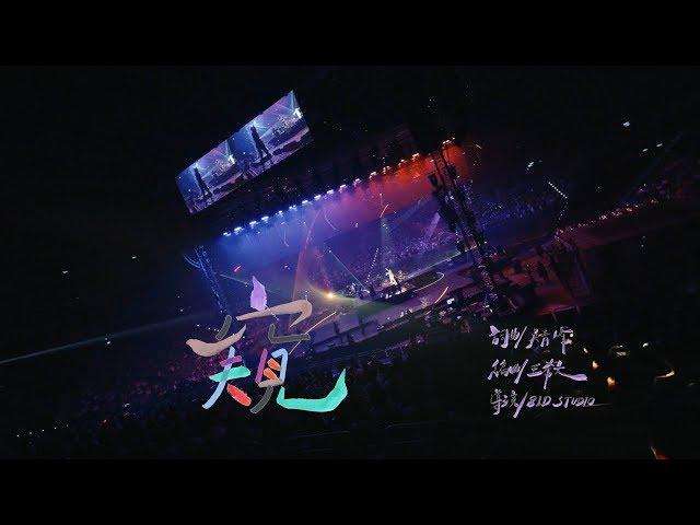 吳青峰〈窺 (20週年版)〉Official MV
