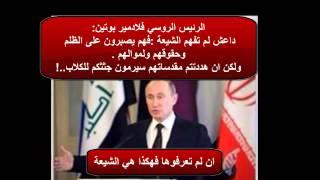 الرئيس الروسي بوتين داعش لا تقدر على شيعة العراق
