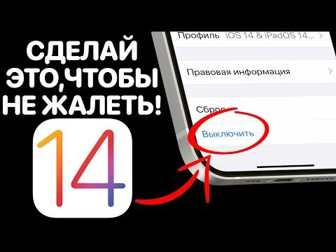 iOS 14 РЕЛИЗ – КАК УСТАНОВИТЬ ПРАВИЛЬНО ! Подготовь iPhone к айос 14 ФИНАЛ