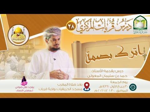 (٢٨) اترك بصمة - أ. حمد بن سليمان المعولي