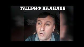 Ташриф Халилов .  приколи нав 2018 . Tashrif Khalilov 2018 new