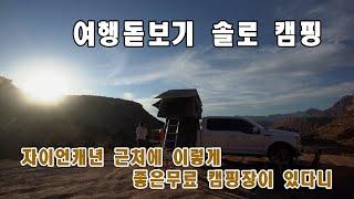 미국집시맨 /여행돋보기/솔로캠핑/자이언캐년/브라이스캐년…