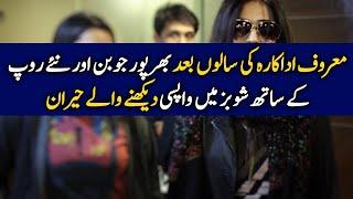 Beautiful Pakistani Actress Returns to Showbiz | Celeb Tribe