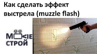 Как сделать эффект выстрела (muzzleflash): Moovieстрой