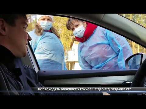 Як проходять блокпост у Глухові: відео від глядачів СТС