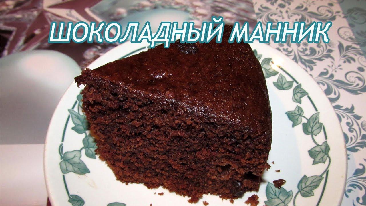 шоколадный манник рецепт видео