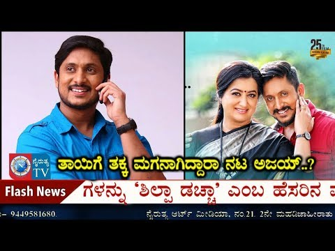 Thayige Thakka Maga | Kannada New Movie | Trailer 2018 | Nairutya Tv