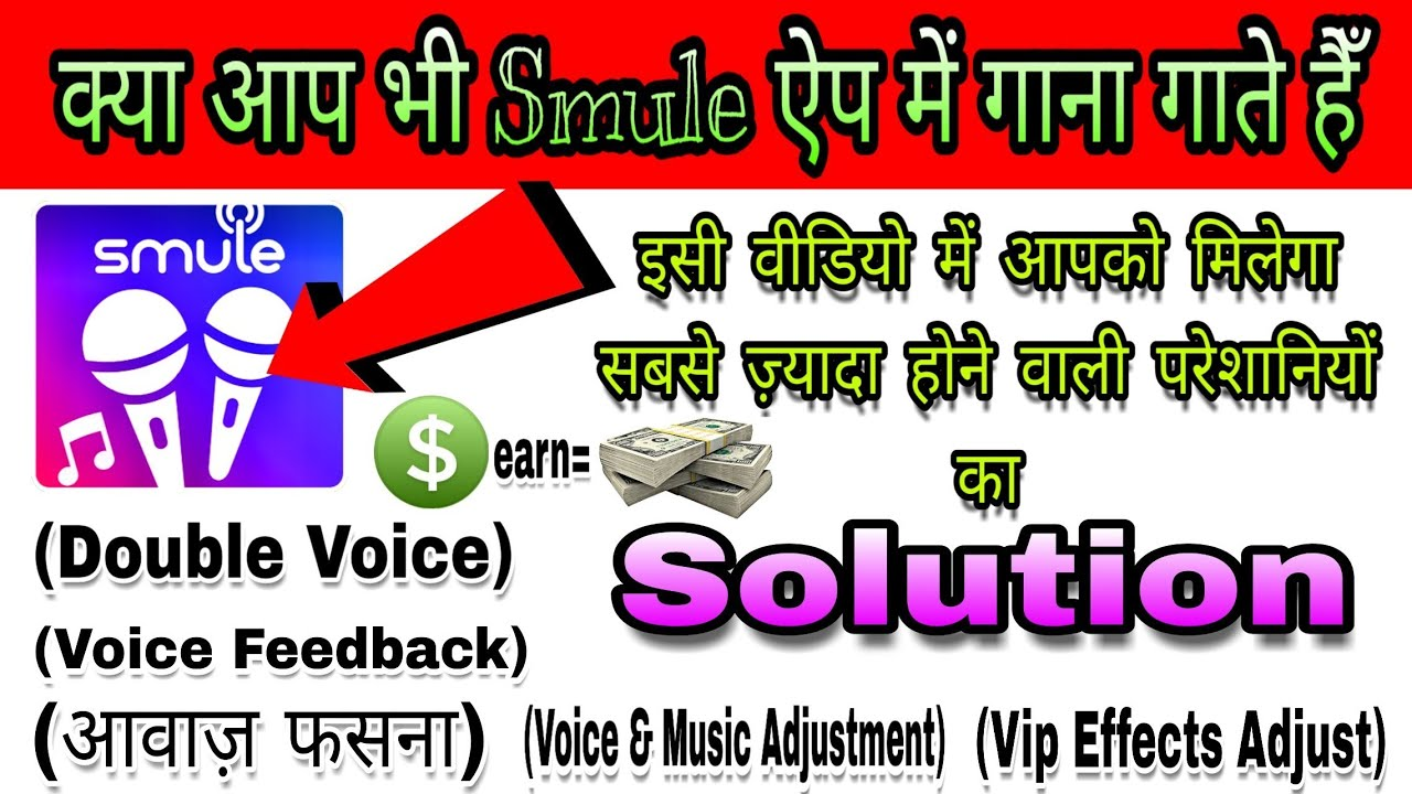 Smule App Me Apni Voice and music kaise adjust kare  How to earn by using  smule Singing App 2019  