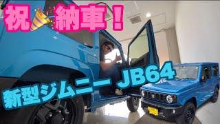 新型ジムニー JB64本日納車!やっと車体全貌を紹介!#215