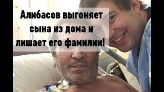 Алибасов отнимает фамилию у сына! Что будет дальше?