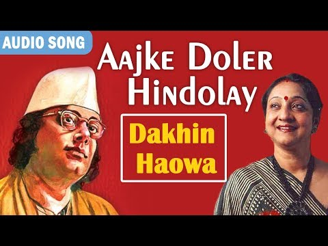 Aajke Doler Hindolay | Indrani Sen | Kazi Nazrul Islam Hit Songs | Gathani Music