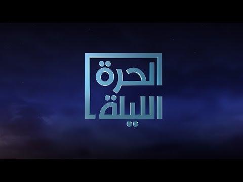 #الحرة_الليلة: استمرار الاشتباكات بين الأمن والمتظاهرين في #العراق  - 21:59-2019 / 11 / 11