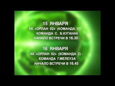 Выпуск от 14.01.15 Расписание игр по хоккею - Стерлитамакское телевидение