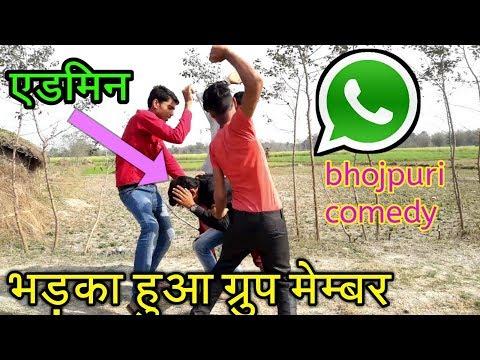 भड़का हुआ ग्रुप मेंबर ( Bhojpuri comedy WhatsApp video ) || fun friend India ||