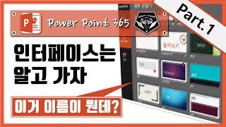 마이크로소프트 파워포인트 (PowerPoint)