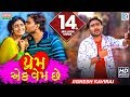 Jignesh kaviraj prem ek vem chhe new bewafa song full video rdc gujarati mp3