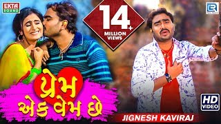 JIGNESH KAVIRAJ Prem Ek Vem Chhe | New BEWAFA Song | Full | RDC Gujarati