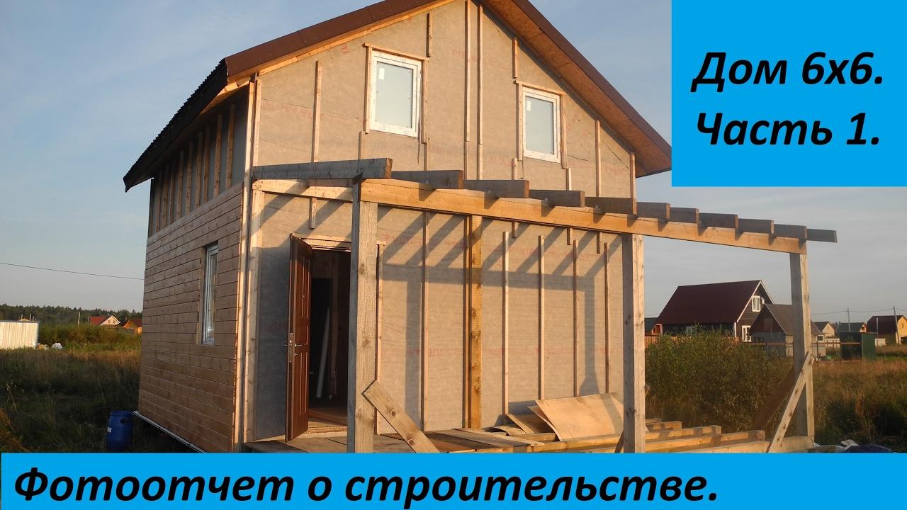 Дом своими руками фотоотчет газобетон фото 535