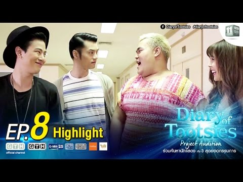 """Showcase ของ """"เพชร-ปิงปอง-เต๋อ"""" Diary of Tootsies Project Audition"""