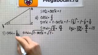 Номер 593 Геометрия 7 9 класс Атанасян