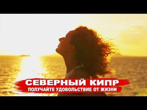 Северный Кипр. 🏄🌴🏠🌄 Получайте удовольствие от жизни!