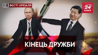 Вєсті Кремля. Слівкі.  Кінець дружби Росії та Китаю.