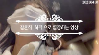 [친구랑] 210410 결혼식 하객으로 입장하는 영상