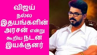 Popular dance master talk about ilayathalapathy vijay | vijay 61 | vijay latest news