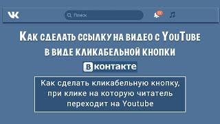 как сделать доступным видео в контакте