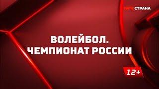 Волейбол. Чемпионат России. Обзор от 23.04.2019