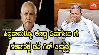 Siddaramaiah Strong Hit Back At BJP Govt   Congress Karnataka   YOYO Kannada News