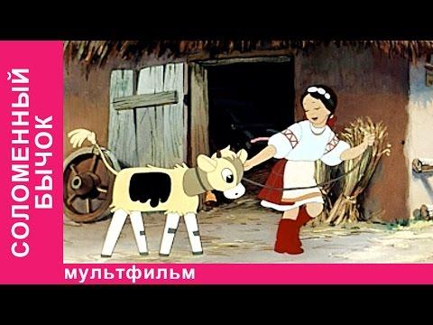 Соломенный Бычок. Советские мультфильмы. Союзмультфильм. StarMediaKids