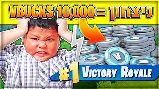 אם אחי הקטן מנצח אותי בפורטנייט הוא מקבל עשרת אלפים ויבאקס *המתיחה שיצאה משליטה*
