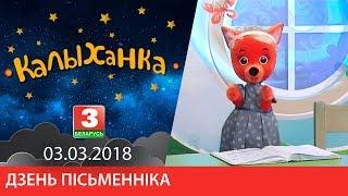 """КАЛЫХАНКА """"Дзень пісьменніка"""" 03.03.2018"""