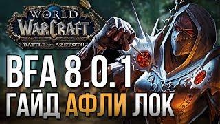 Гайд чернокнижник колдовство (афли лок) wow 8.0.1 battle for azeroth