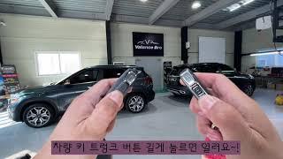 셀토스 동시에 2대 전동 트렁크 장착하기~쌍토스~~!