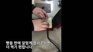 ★레꼴뜨 프레스 샌드위치메이커 퀼트 ☆토스트 만들기