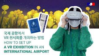 국제 공항에서 VR 전시회를 개최하는 방법 - How …