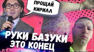 Кирилл Терешин доигрался / Руки Базуки ампутация - Андрей Малахов помоги!!!