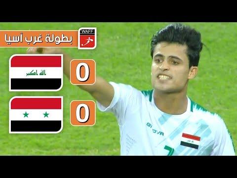 ملخص مباراه العراق وسوريا في بطولة اتحاد غرب اسيا 8-8-2019