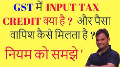 input tax credit in gst in hindi | input tax credit in gst with example