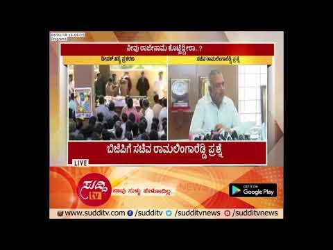 "Ramalinga Reddy Says ""Deepak Rao Murder Is Politically Motivated "" | ಸುದ್ದಿ ಟಿವಿ"